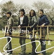 Mr.Children「彩り」写真