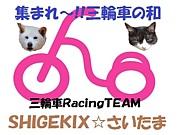 埼玉の三輪車耐久レースチーム