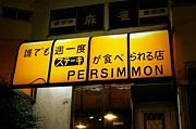 パシモン(Persimmon)
