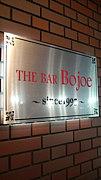 〜The Bar Bojoe〜