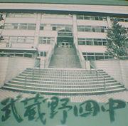 武蔵野四中涙の再会!
