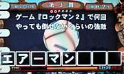 【QMA】ロックマンファン