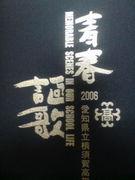 ☆横高 3G 2006☆