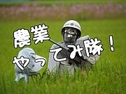 農業やってみ隊!!