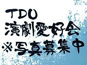 TDU演劇愛好会