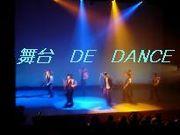 舞台 DE DANCE