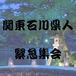関東石川県人・緊急集会