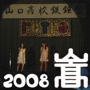 山口高校2008年卒第114期生