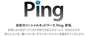 ♪Apple iTunes Ping♪
