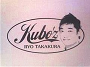 Kubo'z (三拍子)