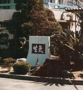 蜆塚中学校