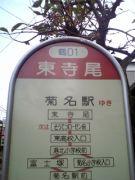 鶴見区東寺尾