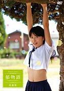 後藤郁・応援コミュ【本人認定】