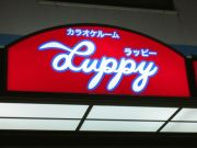 LUCKYでHAPPY=LUPPY