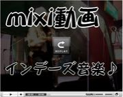 【MIXI動画】インディーズ音楽♪