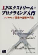エクストリーム・プログラミング