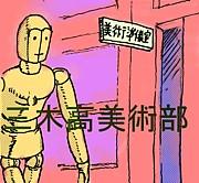 三木高美術部