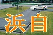 浜自【浜松自動車学校】