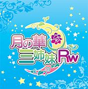 ★月の華三姉妹Rw★