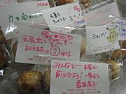 マクロビクッキー・プロジェクト