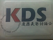 KDS 2010年度新歓