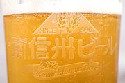 南信州ビール