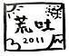 【あら】一人参戦2011【ばき】