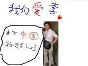★大好き李先生★