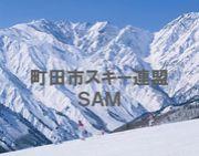 町田市スキー連盟