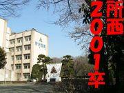 ★所西2001卒★