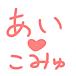 アイ★ニコニコ動画