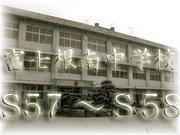 富士根南中学校S57〜S58生