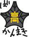 奈良県立上牧高校