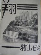 長崎大学教育学部 猪山ゼミ