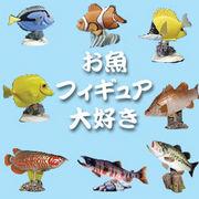 お魚フィギュア大好き