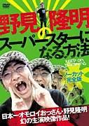 働くおっさん劇場〜最強編〜