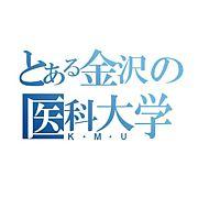 真・金沢医科大学