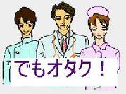 ★医療系オタクの集い★