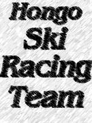 Hongo Ski Racing Team