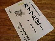 札幌藤野中学校演劇部
