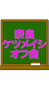 奈良ケツメイシオフ会