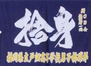 福岡県立戸畑高等学校バレー部