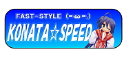 KONATA☆SPEED三