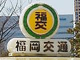 福岡のタクシー運転手はクソだ