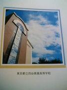 四谷商業 2000年卒業生の会