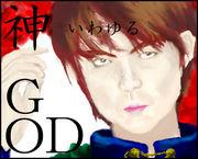 子安 is GOD