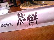 炭鮮-Sumisen-