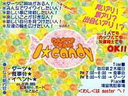 I★Candy
