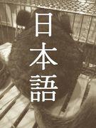 まじめに日本語学習中!!!