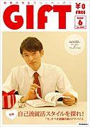 『GIFT』読んだことある!!